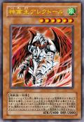 AlectorSovereignofBirds-JP-Anime-5D