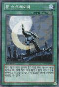 AttacktheMoon-EXP6-KR-C-1E