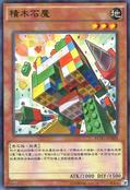 BlockGolem-REDU-TC-C