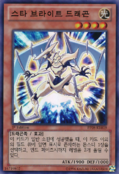 BrightStarDragon-PP08-KR-SR-1E