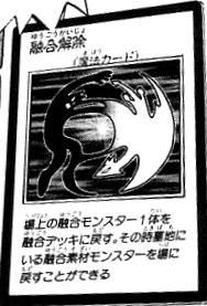 File:DeFusion-JP-Manga-GX.jpg