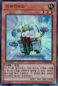 Geargiano-DS14-KR-UR-1E