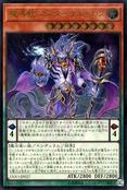 MythicalBeastMasterCerberus-EXFO-JP-UtR