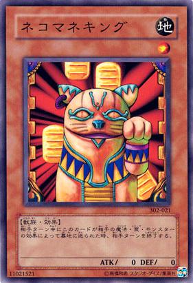File:NekoManeKing-302-JP-NR.jpg