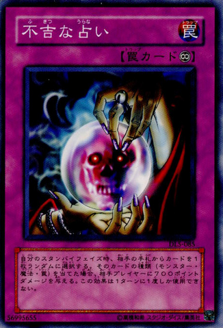 File:OminousFortunetelling-DL5-JP-C.png