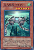 BESTetran-EE04-JP-SR