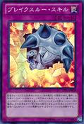 BreakthroughSkill-CBLZ-JP-SR