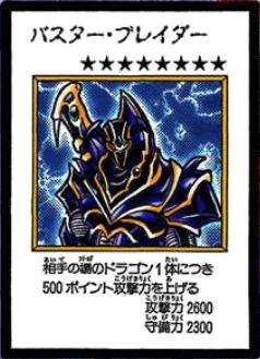 File:BusterBlader-JP-Manga-DM-color.png