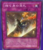 CardofSacrifice-JP-Anime-5D