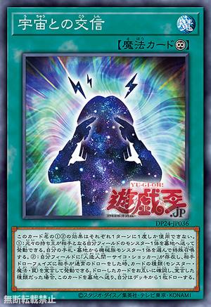 CosmosChannelling-DP24-JP-OP