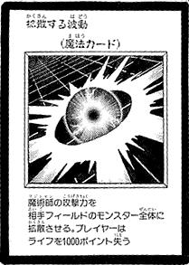 File:DiffusionWaveMotion-JP-Manga-DM.png