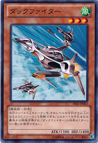 File:DuckFighter-PR04-JP-C.png