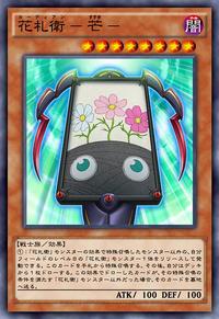 FlowerCardianZebraGrass-JP-Anime-AV