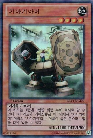 File:Geargiarmor-DS14-KR-UR-1E.png