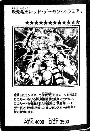 File:HotRedDragonArchfiendKingCalamity-JP-Manga-5D.png