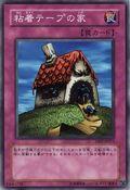 HouseofAdhesiveTape-TP07-JP-C