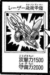 File:LaserCannonArmor-JP-Manga-DM.png