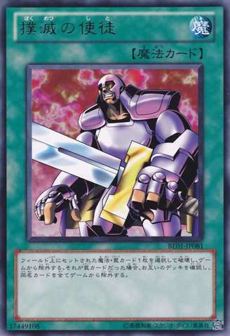 File:NoblemanofExtermination-BE01-JP-R.png