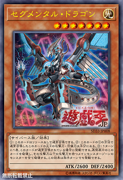 Card Gallery:Segmental Dragon | Yu-Gi-Oh! | FANDOM powered ...