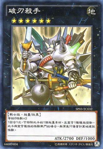 File:SwordBreaker-SP03-TC-C.png