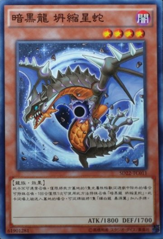 File:BlackDragonCollapserpent-SD22-TC-C.png