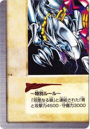 BlueEyesWhiteDragons3BodyConnection(Lower-LeftPart)BAN1-JP-C