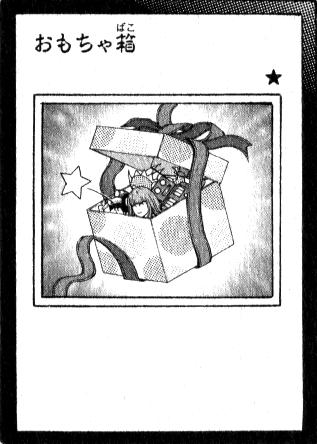File:BoxofFriends-JP-Manga-ZX.png