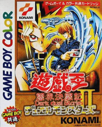 Yu-Gi-Oh! Duel Monsters II: Dark duel Stories promotional cards