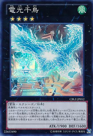 File:LightningChidori-CBLZ-JP-SR.png