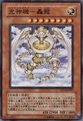 MajesticMechGoryu-SD13-JP-C