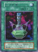ParalyzingPotion-V7-JP-R-Reprint