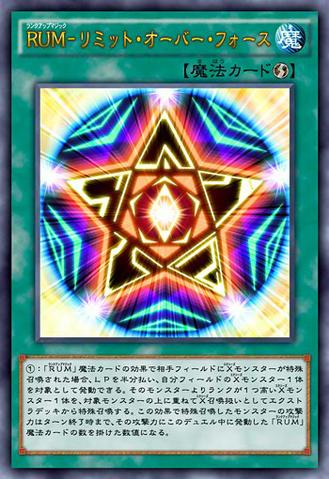 File:RankUpMagicLimitoverForce-JP-Anime-AV.png