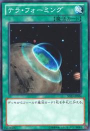 Terraforming-SD23-JP-C