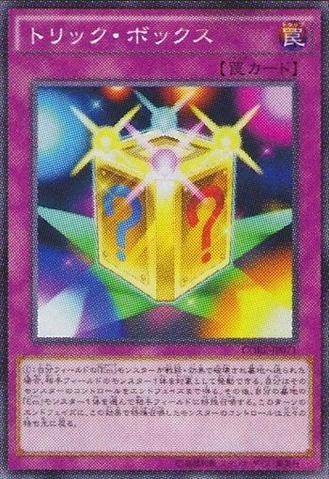 File:TrickBox-CORE-JP-OP.png