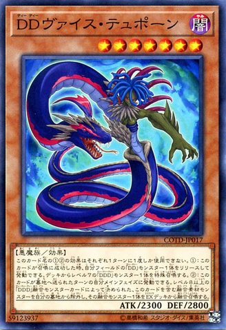 File:DDViceTyphon-COTD-JP-C.png