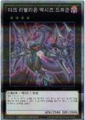 DarkRebellionXyzDragon-DBLE-KR-EScPR-LE