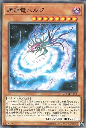 GalacticSpiralDragon-CHIM-JP-C