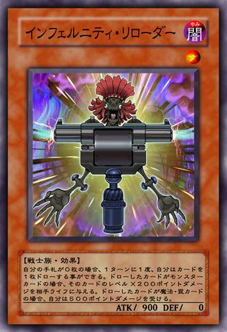 File:InfernityRandomizer-JP-Anime-5D.png