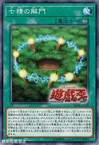 YuGiOh! TCG karta: Opening of the Spirit Gates