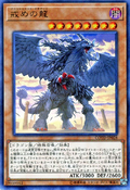 PunishmentDragon-COTD-JP-UR