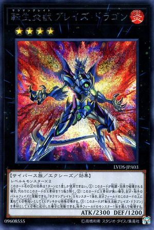 SalamangreatBlazeDragon-LVDS-JP-UR