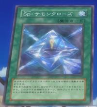 SpeedSpellSummonClose-JP-Anime-5D