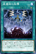 WorldLegacyMonstrosity-DANE-JP-C