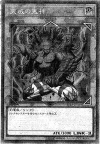 BerserkeroftheTenyi-JP-Manga-OS