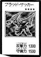File:BloodSucker-JP-Manga-R.png