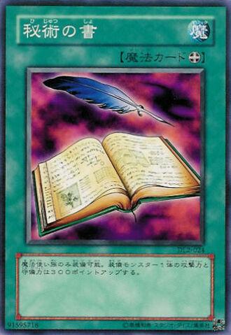 File:BookofSecretArts-DL2-JP-C.jpg