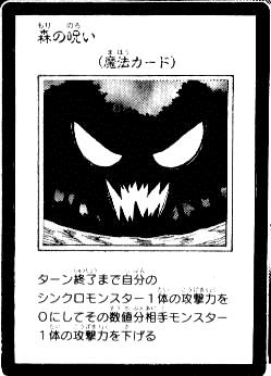 File:CurseoftheForest-JP-Manga-5D.png