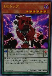 YuGiOh! TCG karta: D/D Dog