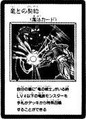 DragonicContract-JP-Manga-GX