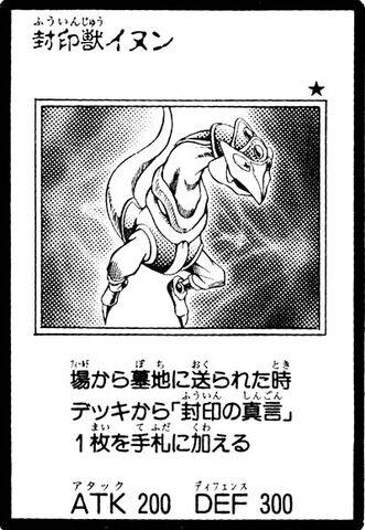 File:ForbiddenBeastInun-JP-Manga-GX.jpg